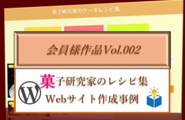 【会員様作品紹介】菓子研究家のケーキレシピ集