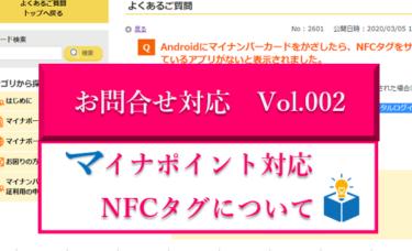 【お問い合わせ事例】マイナポイント「この端末にはNFCタグをサポートしているアプリがありません」が不誠実な件