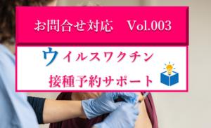 上田市コロナウイルスワクチン接種、Web予約対応サポート