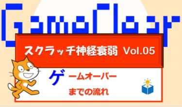 Scratch(スクラッチ)で作る「神経衰弱」 Vol.05