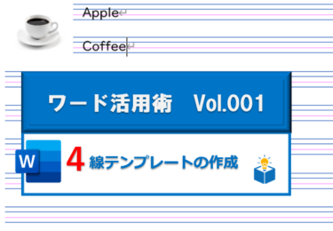 【Word活用術】英語教師必見!4線ノート」のテンプレートを簡単に作る方法