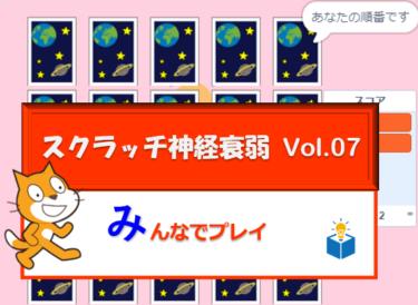 Scratch(スクラッチ)で作る「神経衰弱」 Vol.07(完結編)