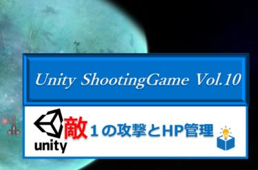 Unityで作る「シューティングゲーム」Vol.10