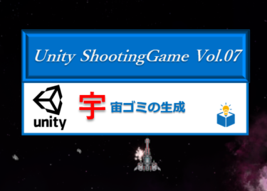 Unityで作る「シューティングゲーム」Vol.07