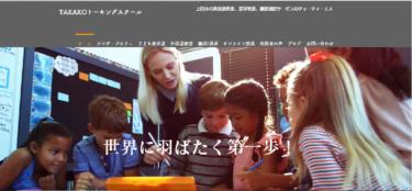 【ウェブサイト構築事例】TTS様