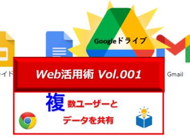 【Web活用術】Googleドライブで複数ユーザーと情報共有