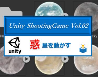 Unityで作る「シューティングゲーム」Vol.02