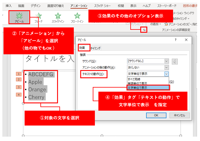 PowerPointで実現するクリックで1文字ごと文字送り