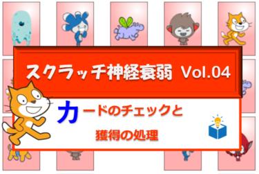 Scratch(スクラッチ)で作る「神経衰弱」 Vol.04