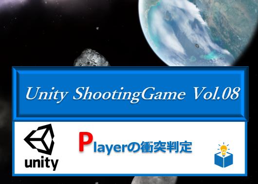 Unityで作る「シューティングゲーム」Vol.08