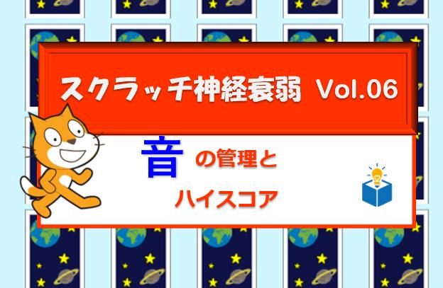 Scratch(スクラッチ)で作る「神経衰弱」 Vol.06