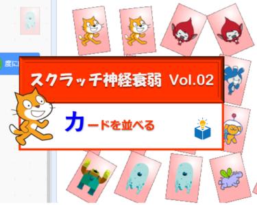 Scratch(スクラッチ)で作る「神経衰弱」 Vol.02