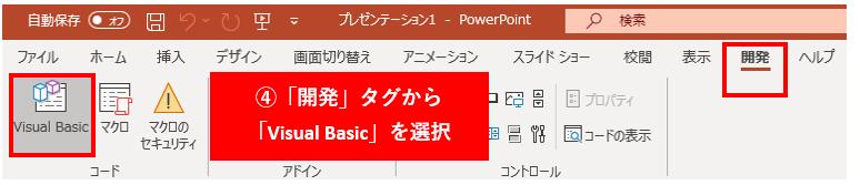 【PowerPoint活用術】ランダムスライドショーを実行する方法