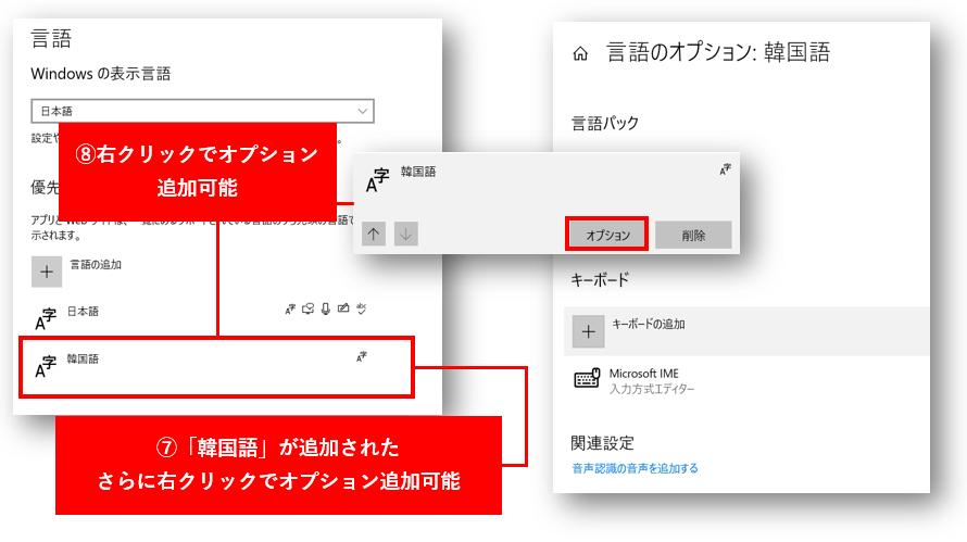Windows韓国語対応