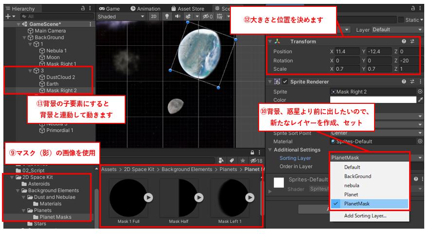 Unityで作るシューティングゲームVol.02 イメージ画像