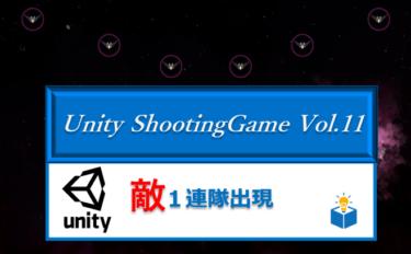 Unityで作る「シューティングゲーム」Vol.11