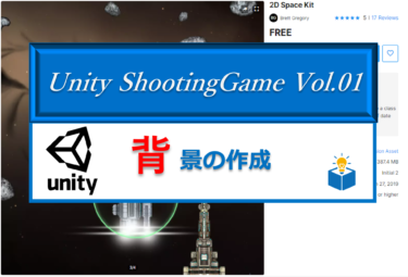 Unityシューティングゲーム007