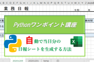 Python活用講座 自動で当日分の日報シートを生成