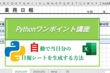 【Python活用講座 002】 自動で当日分の日報シートを生成する方法