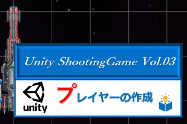 Unityで作る「シューティングゲーム」Vol.03