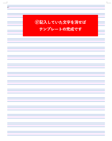 Wordで英語4線ノートテンプレートを作成する方法