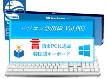 【パソコン活用術】韓国語入力のリクエスト対応