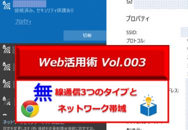 【Web活用術】Wi-Fi、パケット、Bluetoothどれを使えばいいの?