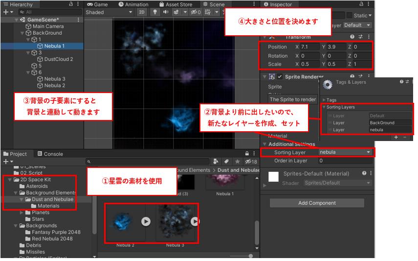 Unityで作るシューティングゲームV0l.02a
