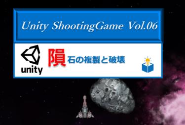 Unityで作る「シューティングゲーム」Vol.06