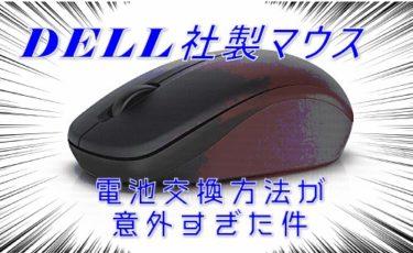 【お問い合わせ対応事例】デル社製マウスの電池交換方法が簡単すぎた件