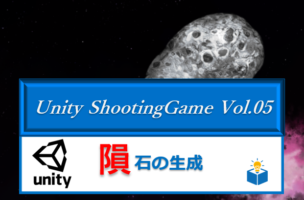 Unityで作るシューティングゲーム5