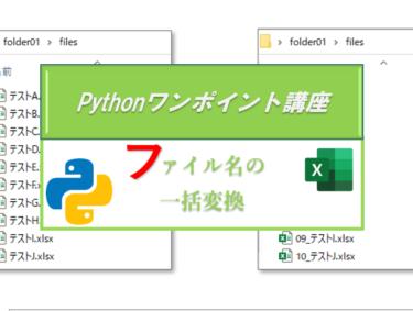 【Python活用講座 001】 ファイル名を一括変更する方法