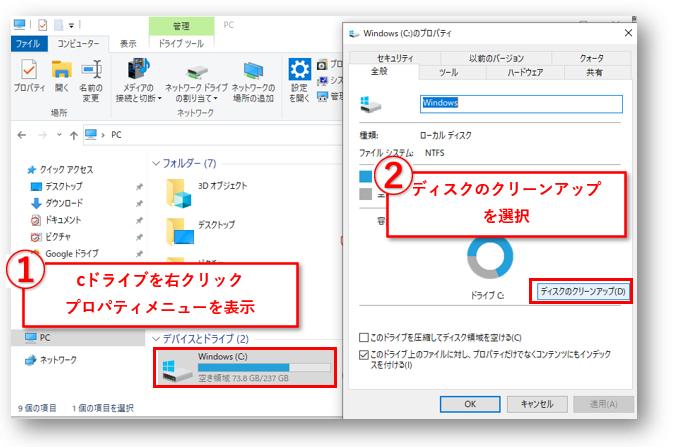 【パソコン活用術】急激なCドライブ容量減少の原因と対策