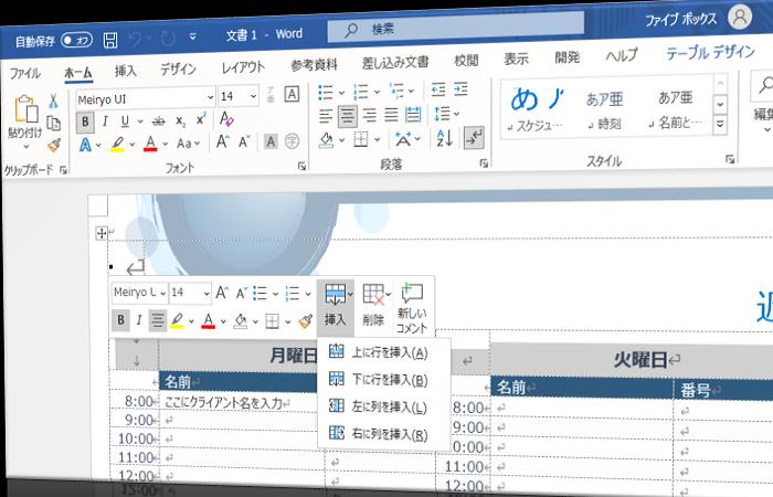 Microsoft Wordイメージ画像