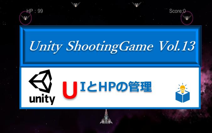 Unityで作る「シューティングゲーム」Vol.13