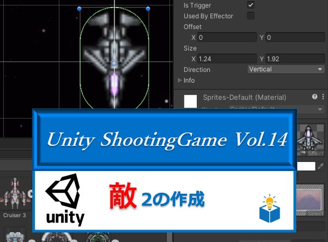 Unityで作る「シューティングゲーム」Vol.14