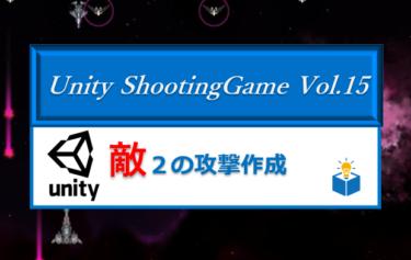 Unityで作る「シューティングゲーム」Vol.15