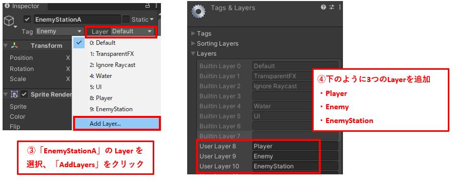 Unityで作る「シューティングゲーム」Vol.19