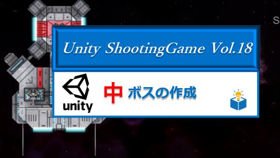 Unityで作る「シューティングゲーム」Vol.18