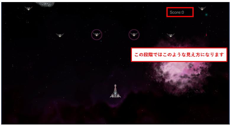 Unityで作る「シューティングゲーム」Vol.12