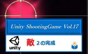 Unityで作る「シューティングゲーム」Vol.17