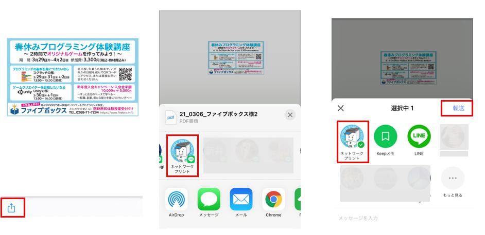 【アプリ活用術】スマホの中の写真やファイルをコンビニでプリントアウトしたい