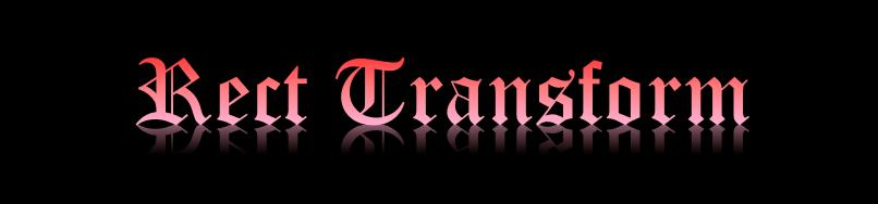 Rect Transformコンポーネント