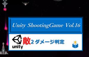 Unityで作る「シューティングゲーム」Vol.16