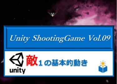 Unityで作る「シューティングゲーム」Vol.09