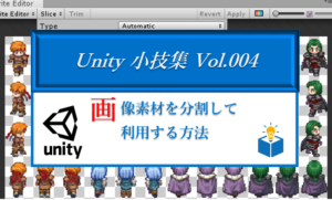 【Unity小技集 Vol.004】画像素材を分割して利用する方法