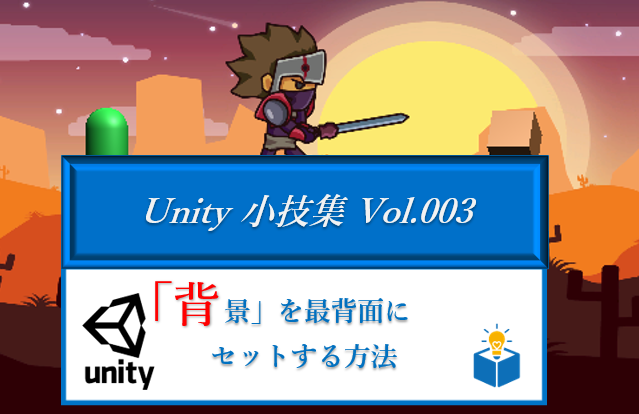 【Unity小技集 Vol.003】背景を正しくセットする方法