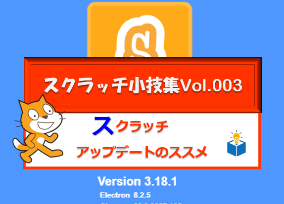 【スクラッチ小技集】スクラッチアプリ、アップデートのススメ