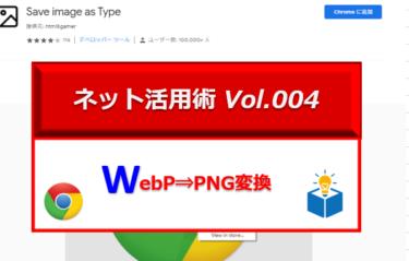 【Web活用術004】 スクラッチ対応「Webp」 という拡張子と向き合う