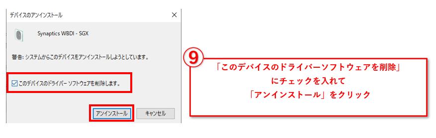 【パソコン活用術】指紋認証センサーが利かない、そんなときの対処方法